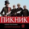 Концерт группы Пикник в Архангельске