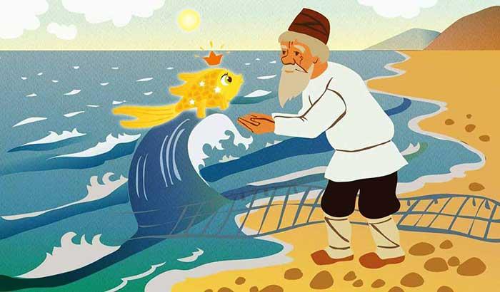 Сказка о рыбаке и золотой рыбке