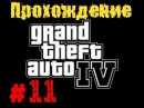 GTA 4 - Mission 11 ~Ivan The Not So Terrible~