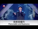 "28 дек. 2017 г.ENG SUB ""Flammable and Explosive"" by Hua Chenyu - 华晨宇《易燃易爆炸》带中英文歌词 Best Chinese Songs"