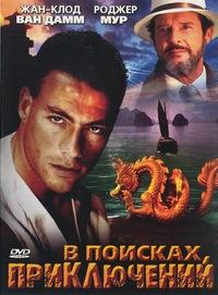 Фильм с ван даммом на острове актеры фильма изо всех сил со сталлоне