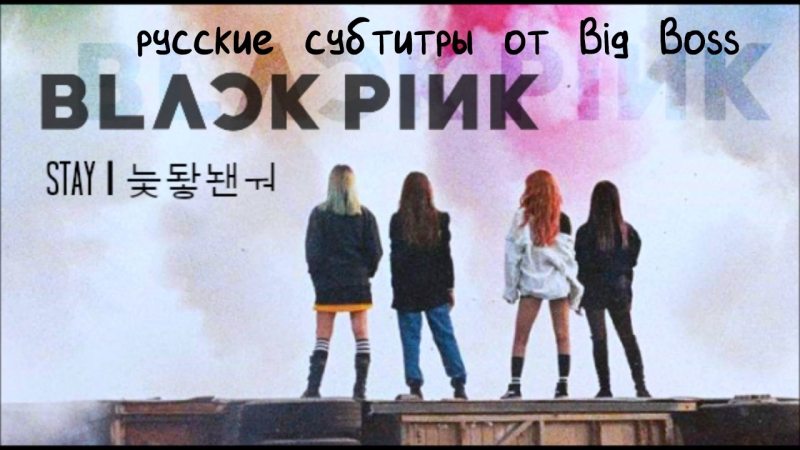 Big Boss BLACKPINK STAY русские субтитры