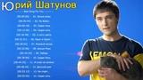 Ласковый май Юрий Шатунов - Сборник лучших старых видео и видеоклипов