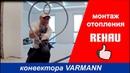 Монтаж труб Rehau stabil внутрипольные конвектора и резка стяжки пола
