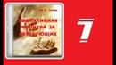 [аудиокнига Ли И.Томаса Эффективная молитва за неверующих ] 7 - Посвящая себя молитве