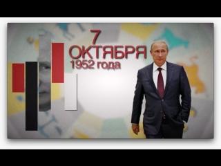Гороскоп Владимира Путина.