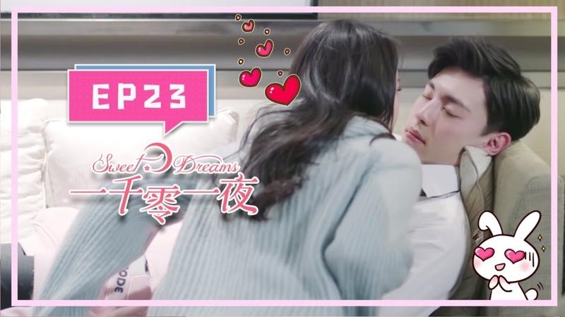 Eng Sub 《一千零一夜》第23集 Sweet Dreams EP23 曼荼羅影視出品 歡迎訂閱 迪麗熱巴 鄧 20523