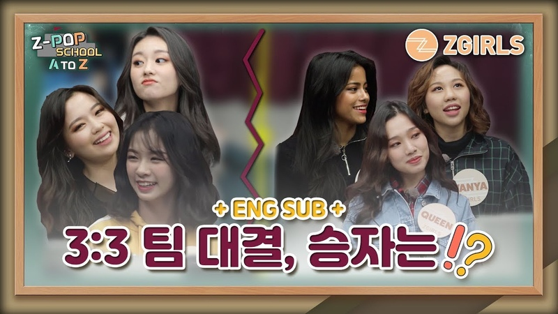 Z-POP SCHOOL A to Z - Ep. 1 We Want to Meet DIA!