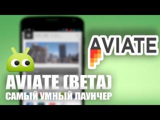 Потрясающий лаунчер Aviate на планшете Nexus 7 (2013)! Обзор от AndroidInsider.ru