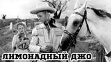 Лимонадный Джо 1964 Комедия, вестерн