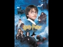 Гарри Поттер и философский камень 2001