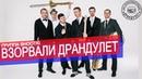 Группа Shootki ВЗОРВАЛИ бургерную ДРАНДУЛЕТ | The band Shootki BLEW up Burger CLUNKER