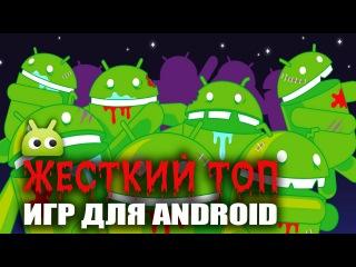 ТОП 5 жестких игр от AndroidInsider.ru