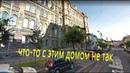 🏡 НЕЗВАНЫЕ ГОСТИ🏡 №7 🏡виртуальный РУМ ТУР Санкт-Петербург Маяковского ул, 36/38