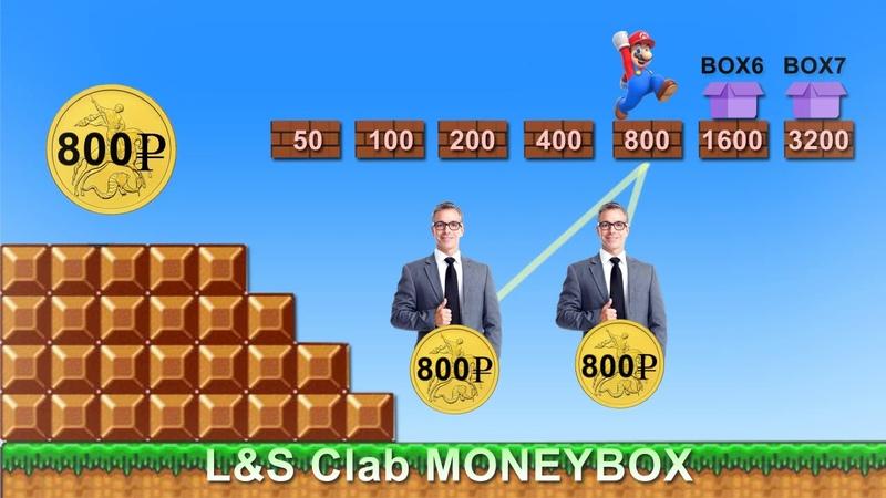 Маркетинг социальной программы Moneybox от L u0026S Club Зайди в серьезный бизнес всего за 50 рубле