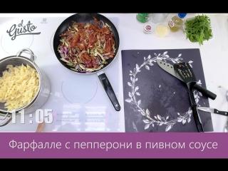 el Gusto: фарфалле с пепперони в пивном соусе за 20 минут