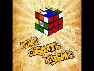Как собрать кубик рубика 3х3 для начинающих [HD]