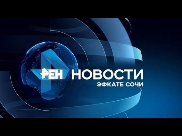 Новости Сочи (Эфкате РЕН REN TV) Выпуск от 13.02.2019