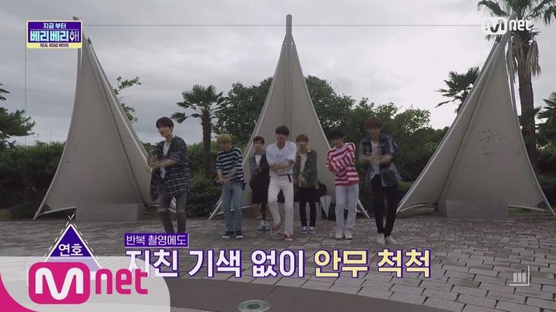 NOW VERIVERY [4회] 베리베리 멤버들의 열정적인 뮤비 촬영!! 과연 그 결과는? 181012 EP.4