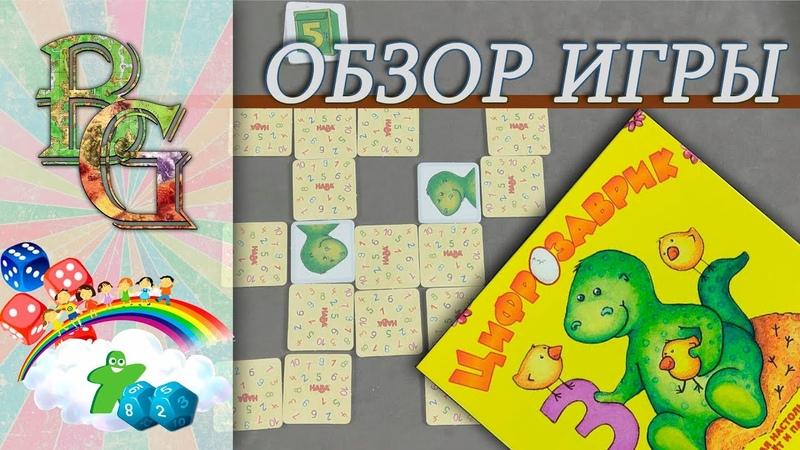 Настольная игра Цифрозаврик Обзор