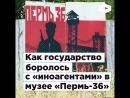 Как государство боролось с «иноагентами» в музее «Пермь-36» ROMB