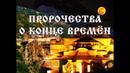Константинополь и Св Гора Афон погибнут Пророчества святых Андрея Юродивого и Нила Мироточивого