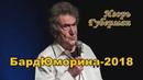 БардЮморина-2018. Игорь Губерман