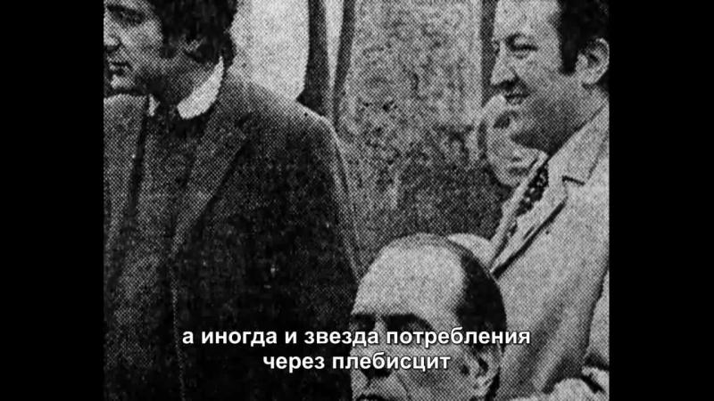 Общество спектакля, 1973, Реж. Ги Дебор
