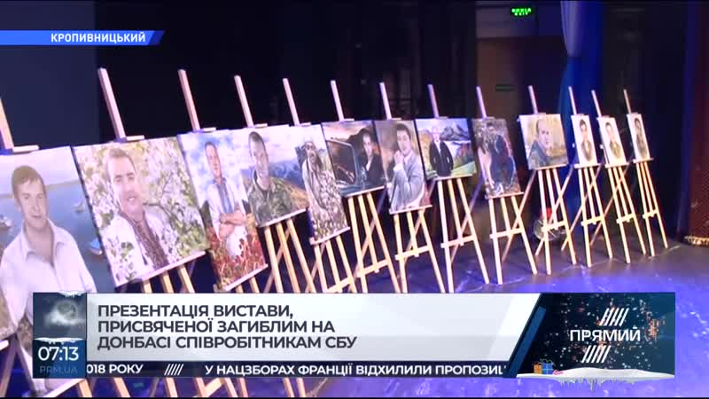 Репортер - Презентація вистави-реквієма Війна без строку та виставки картин Невидима варта
