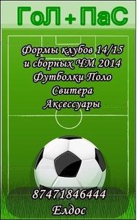 ☆ГОЛ+ПАС☆   Футбольные формы (Алматы)     ВКонтакте 444fe35874d