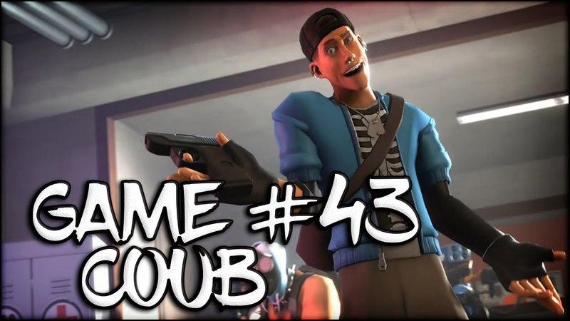 Game Coub 43 | Boy, boy, сын | Немного ностальгии и свежие кубы