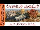 Затащил! - Осенний призыв на AMX 50 Foch (155)