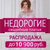 Все свадебные платья до 10 900 руб! Воронеж