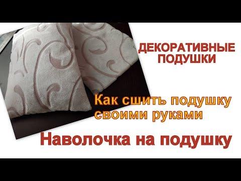 Как сшить подушку?Декоративные подушки для спальни,гостиной и детской.Наволочка на подушку