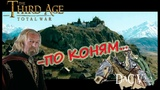 Third Age Total war DaC 2.2 Rohan #01 По коням господа офицеры !!!