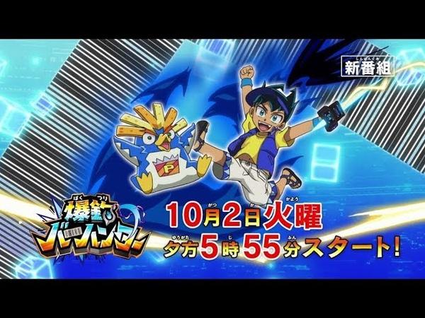 【爆釣バーハンター】最新PV 30秒ver【2018年10月2日(火)からテレビ東京系にて