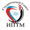 Студенческий Совет ИПТМ