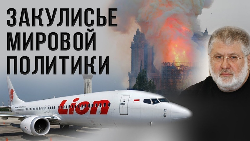 Нотр-Дам, Boeing 737 MAX, Выборы на Украине. Скрытые шифры. Константин Черемных