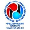 Федерация Бокса ЮФО