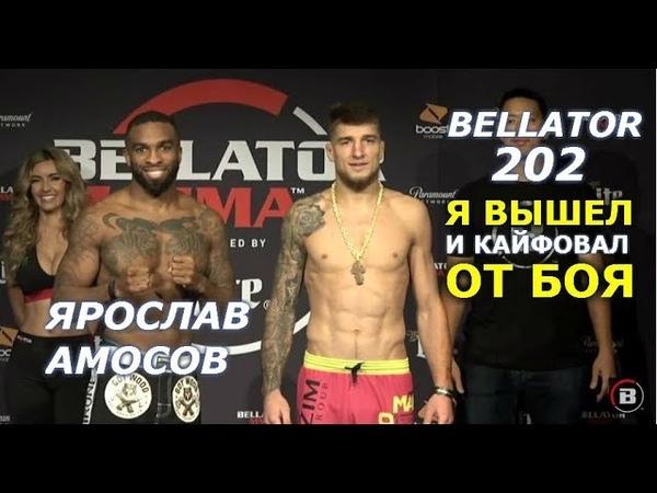 Ярослав Амосов о победе в Bellator, минусе наших бойцов и сгонке веса. MMA IN UA