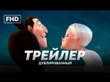 DUB | Трейлер №2: «Монстры на каникулах 3» / «Hotel Transylvania 3», 2018
