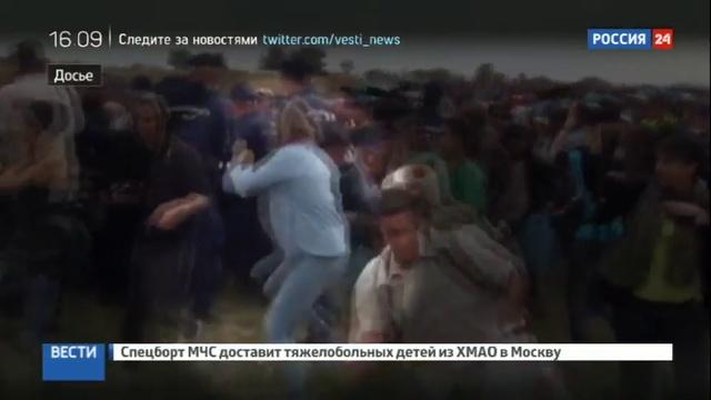 Новости на Россия 24 • Венгерской журналистке дали 3 года условно за унижение мигрантов