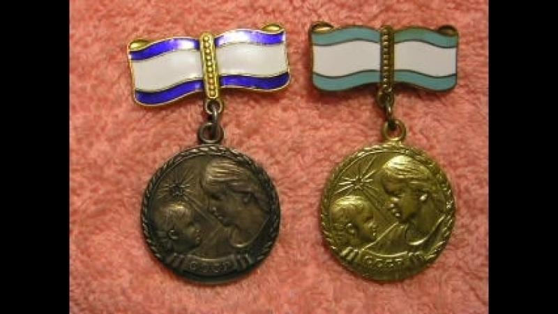 08 07 1944 года учреждены медали МАТЬ ГЕРОИНЯ