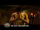 Телеканал 2+2. Х/ф Онг-Бак Тайський воїн
