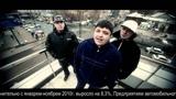 ЮЖНЫЙ ЦЕНТРАЛ &amp ВОСТОЧНЫЙ КЛАН (2012) - БРОДЯГА