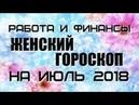 СКОРПИОН ЖЕНЩИНА ГОРОСКОП НА ИЮЛЬ 2018 ГОДА. РАБОТА И ФИНАНСЫ