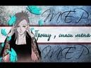 ANIME MEP ♣ Я утопаю во тьме в самой себе ♥ ( самый грустить , милый , емоц анальный аниме клип )