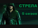 >>>--S-T-P-e-Л-А > 5 сезон / 1 часть