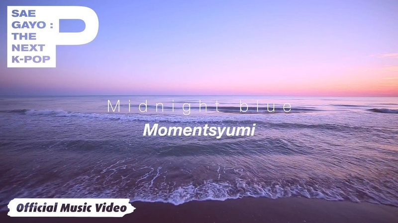 [MV] 모멘츠유미(Momentsyumi) - 미드나잇블루 (Midnight Blue) Lyric Video