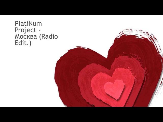PlatiNum Project - Москва (radio edit.)